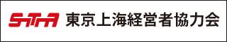 東京上海経営者協力会
